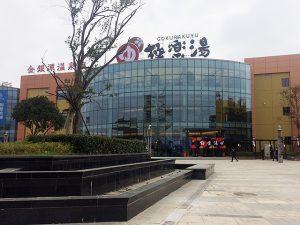 武漢市にスーパー銭湯「極楽湯」がオープン 写真「外観」