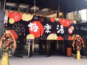武漢市にスーパー銭湯「極楽湯」がオープン 写真「玄関」