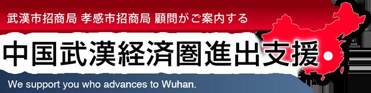 中国武漢経済圏企業進出支援